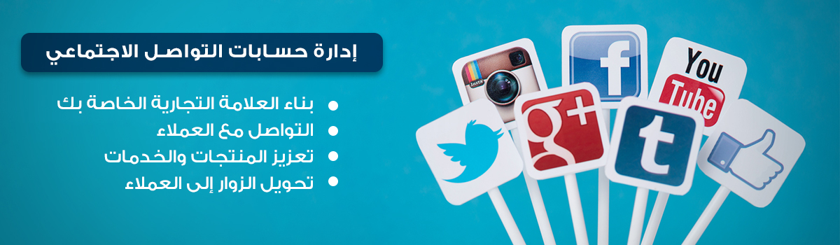 إدارة حسابات التواصل الاجتماعي..  للتربع على عرش السوشيال ميديا