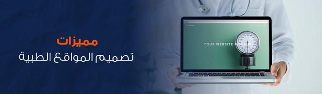 صمم موقعك الطبي الآن من أفضل شركة تصميم مواقع طبية