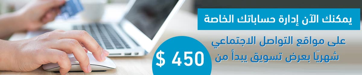 زود مبيعاتك بعد اختيار أفضل أسعار باقات التسويق الالكتروني