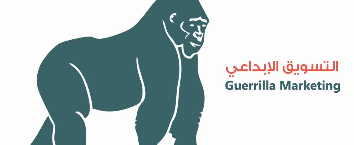 Guerrilla Marketing  التسويق الإبداعي