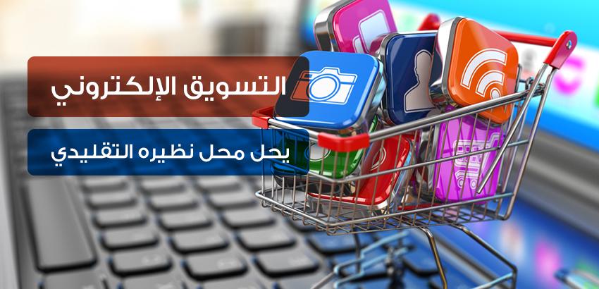 التسويق الإلكتروني يحل محل نظيره التقليدي