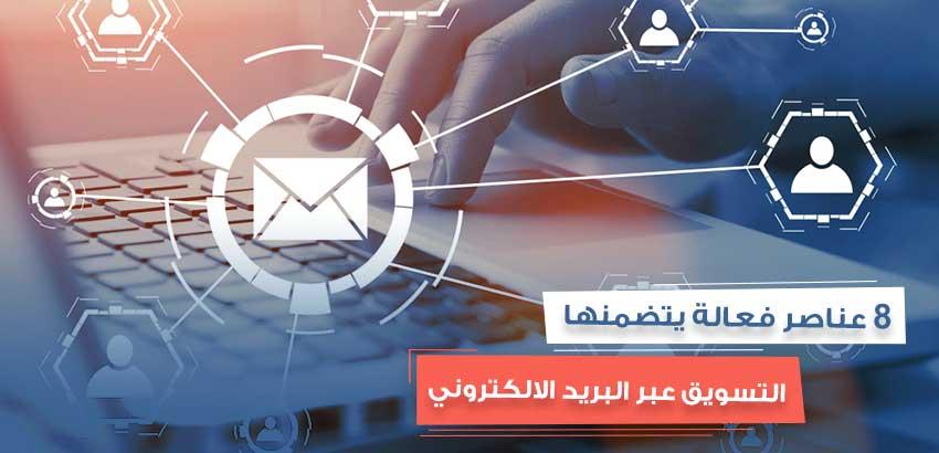 8 عناصر فعالة يتضمنها التسويق عبر البريد الالكتروني
