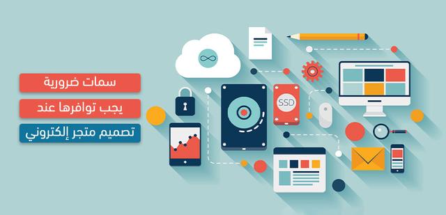 5 سمات ضرورية يجب توافرها عند تصميم متجر إلكتروني