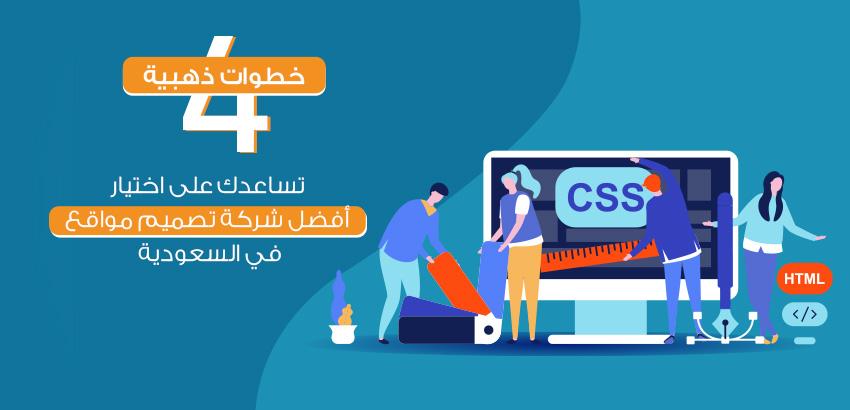 4 خطوات ذهبية تساعدك على اختيار افضل شركة تصميم مواقع في السعودية