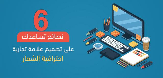 """نصائح تساعدك على تصميم علامة تجارية احترافية """"الشعار"""" 6"""