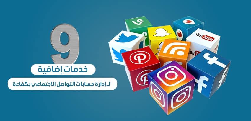 9 خدمات إضافية لــ إدارة حسابات التواصل الاجتماعي بكفاءة