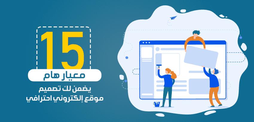 15 معيار هام يضمن لك تصميم موقع إلكتروني احترافي