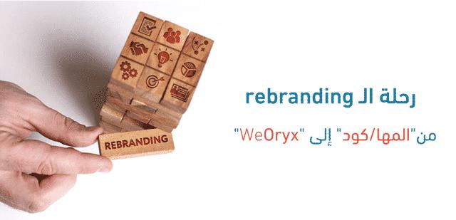 """رحلة الـ rebranding من """"المها/كود"""" إلى """"WeOryx"""""""