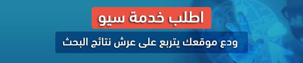 هل تبحث عن أفضل خدمة سيو SEO في السعودية؟
