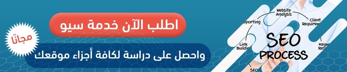 ما هي أفضل شركة في السعودية في خدمة سيو SEO؟