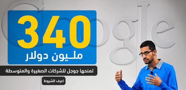 340 مليون دولار تمنحها جوجل للشركات الصغيرة والمتوسطة لمواجهة خسائر COVID-19