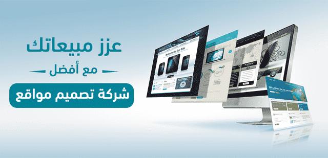 عزز مبيعاتك مع أفضل شركة تصميم مواقع في السعودية