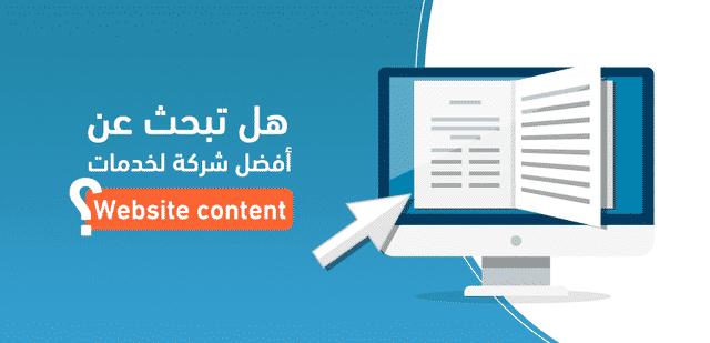 ؟ Website content هل تبحث عن أفضل شركة لخدمات
