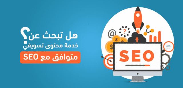 هل تبحث عن خدمة كتابة محتوى تسويقي متوافق مع SEO؟