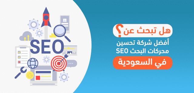 هل تبحث عن أفضل شركة تحسين محركات البحث SEO في السعودية؟