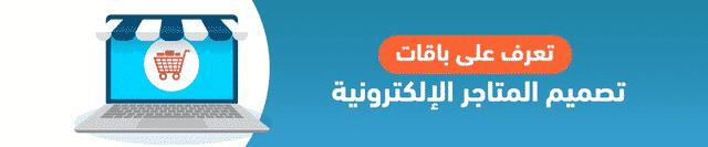 هل تبحث عن تصميم متجر إلكتروني مثل متجر ارك شوز؟