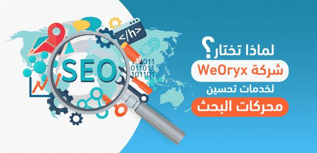 لماذا تختار شركة WeOryx لخدمات تحسين محركات البحث ؟