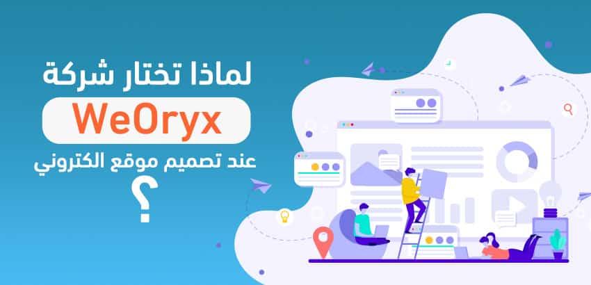 لماذا تختار شركة WeOryx عند تصميم موقع الكتروني؟