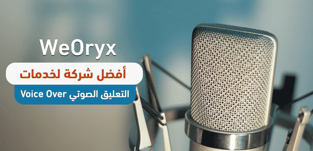 WeOryx أفضل شركة لخدمات التعليق الصوتي Voice Over