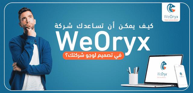 كيف يمكن أن تساعدك شركةWeOryx في تصميم لوجو شركتك؟
