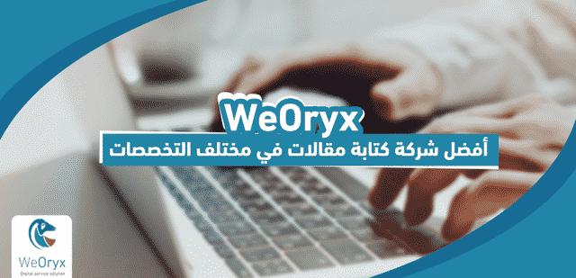 WeOryx أفضل شركة كتابة مقالات في مختلف التخصصات