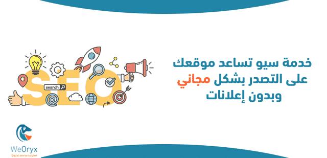 خدمة سيو تساعد موقعك على التصدر بشكل مجاني وبدون إعلانات
