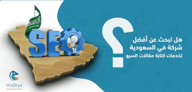 هل تبحث عن أفضل شركة في السعودية لخدمات كتابة مقالات السيو؟