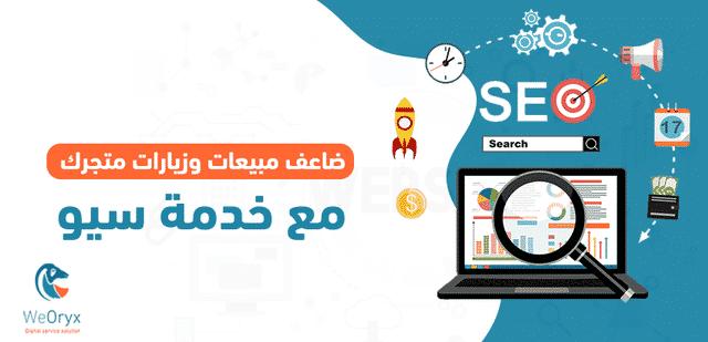 ضاعف مبيعات وزيارات متجرك مع خدمة سيو