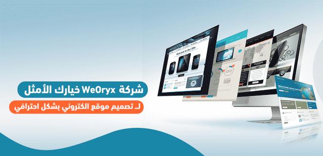 شركةWeOryx خيارك الأمثل لـــ تصميم موقع الكتروني بشكل احترافي