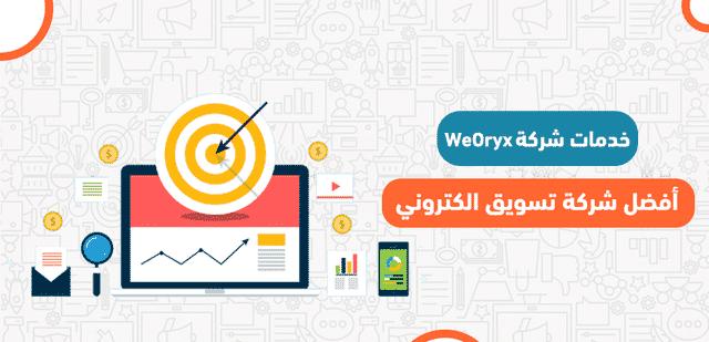 خدمات شركة WeOryx أفضل شركة تسويق الكتروني