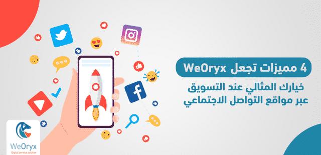 4 مميزات تجعل WeOryx خيارك المثالي عند التسويق عبر مواقع التواصل الاجتماعي