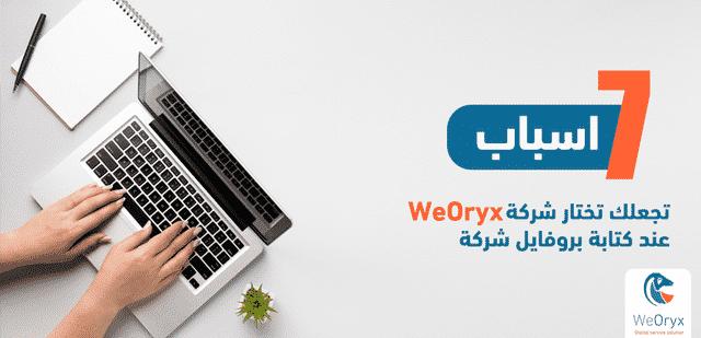 7 أسباب تجعلك تختار شركة WeOryx عند كتابة بروفايل شركة