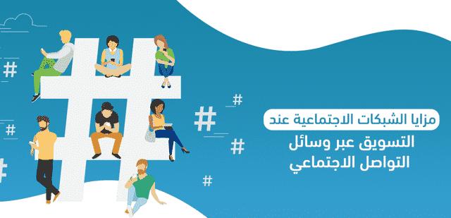 مزايا الشبكات الاجتماعية عند التسويق عبر وسائل التواصل الاجتماعي