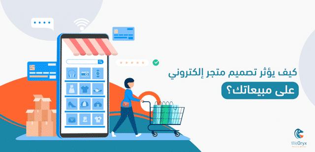 كيف يؤثر تصميم متجر إلكتروني على مبيعاتك؟