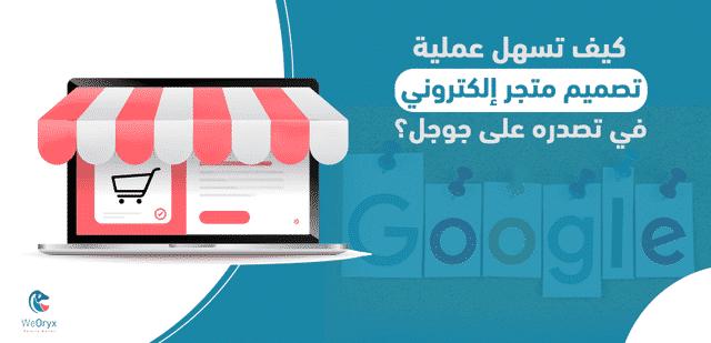 كيف تسهل عملية تصميم متجر إلكتروني في تصدره على جوجل؟