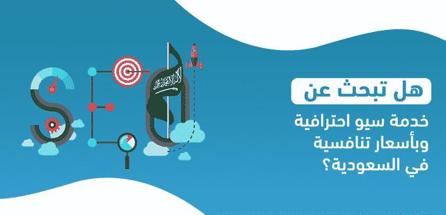 هل تبحث عن خدمة سيو احترافية وبأسعار تنافسية في السعودية؟