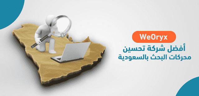 WeOryx أفضل شركة تحسين محركات البحث بالسعودية