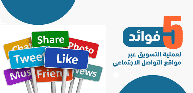 5 فوائد لعملية التسويق عبر مواقع التواصل الاجتماعي