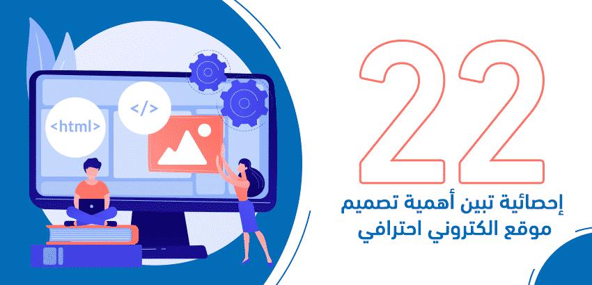 22 إحصائية تبين أهمية تصميم موقع الكتروني احترافي