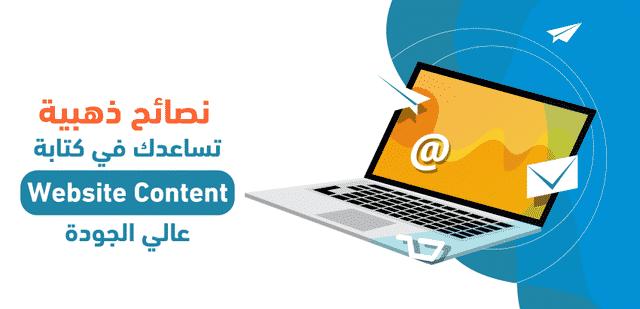 نصائح ذهبية تساعدك في كتابة Website Content عالي الجودة