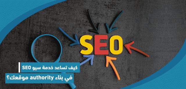 كيف تساعد خدمة سيو SEO في بناء authority موقعك؟